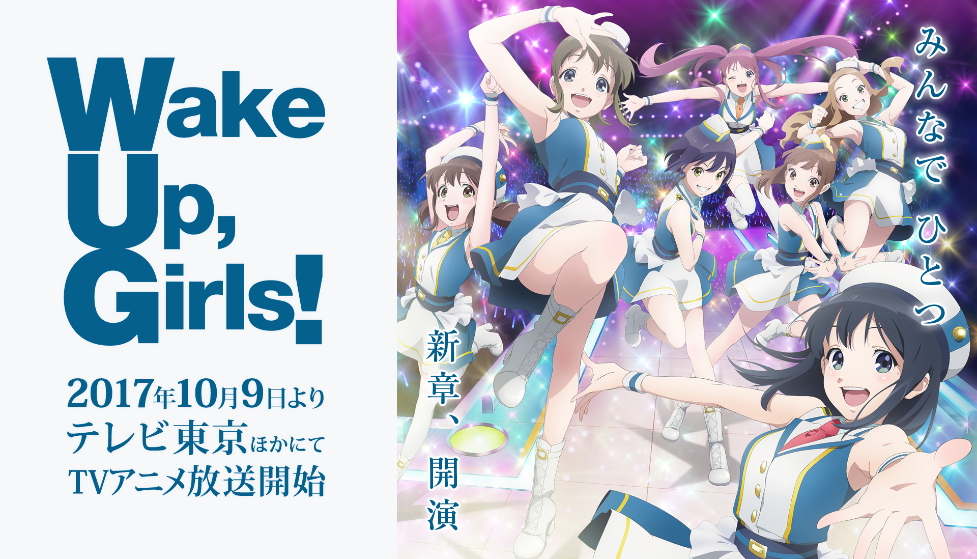 Wake Up, Girls!新章 2017年TVアニメ放送